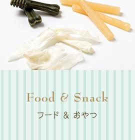 Food & Snack フード & おやつ