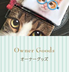Owner Goods オーナーグッズ